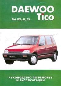 Руководство Daewoo Tico (PM,DX,SL,SX)